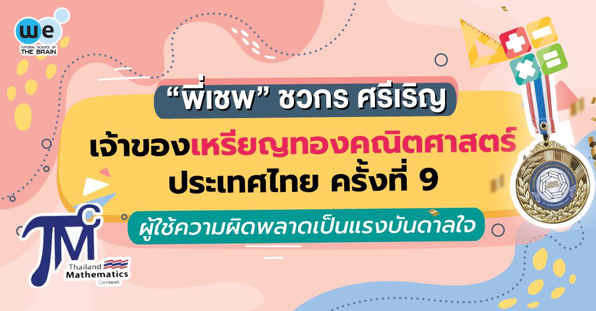 เชพ—ชวกร ศรีเริญ เจ้าของเหรียญทองคณิตศาสตร์ประเทศไทย ครั้งที่ 9 ผู้ใช้ความผิดพลาดเป็นแรงบันดาลใจ