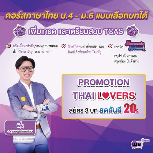 thai promotion 1-1