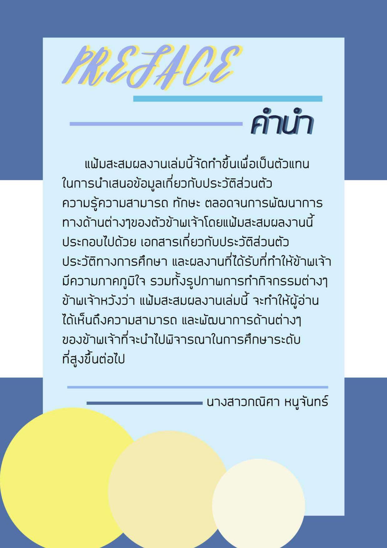 กณิศา หนูจันทร_page-0002