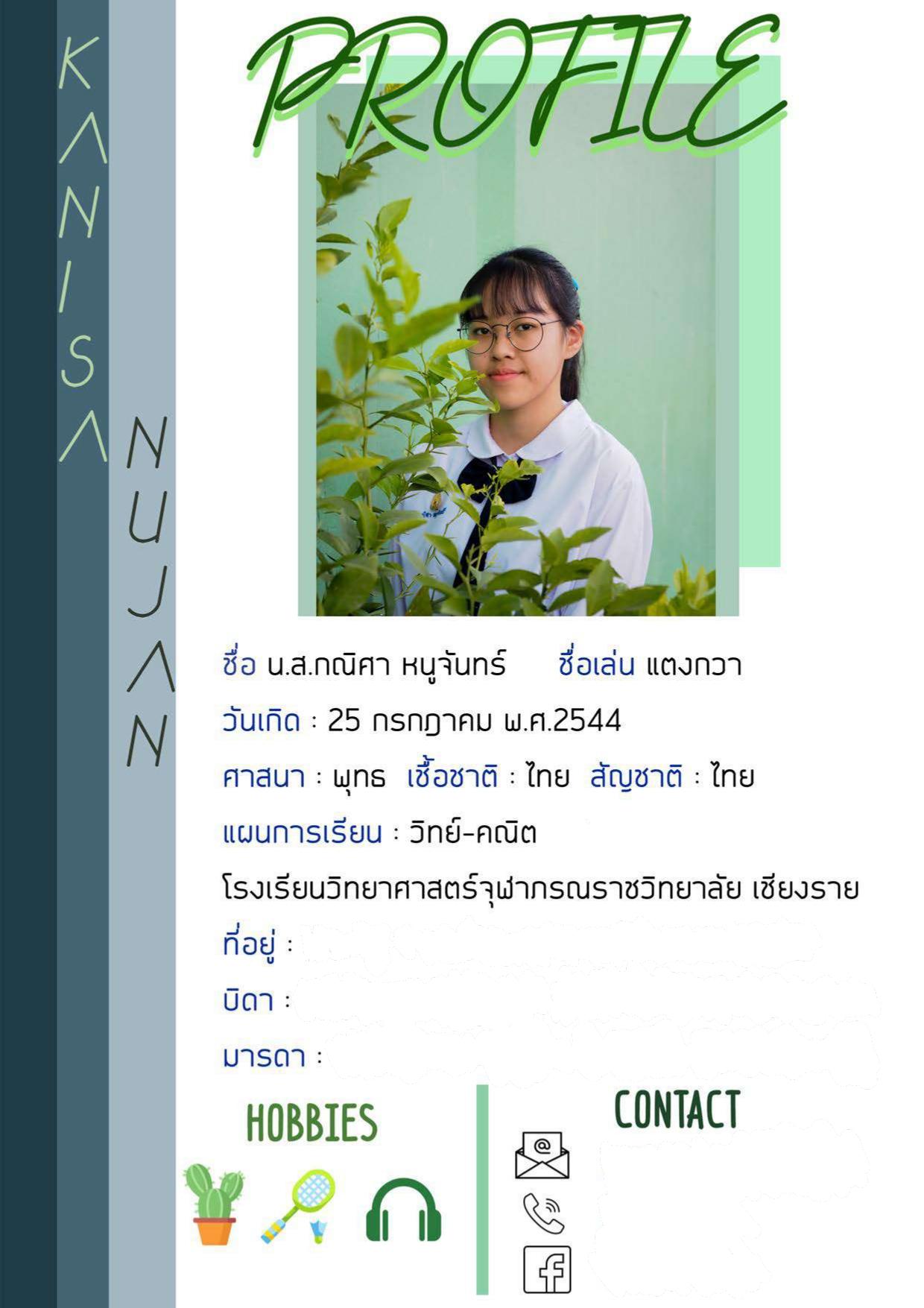 กณิศา หนูจันทร_page-0004