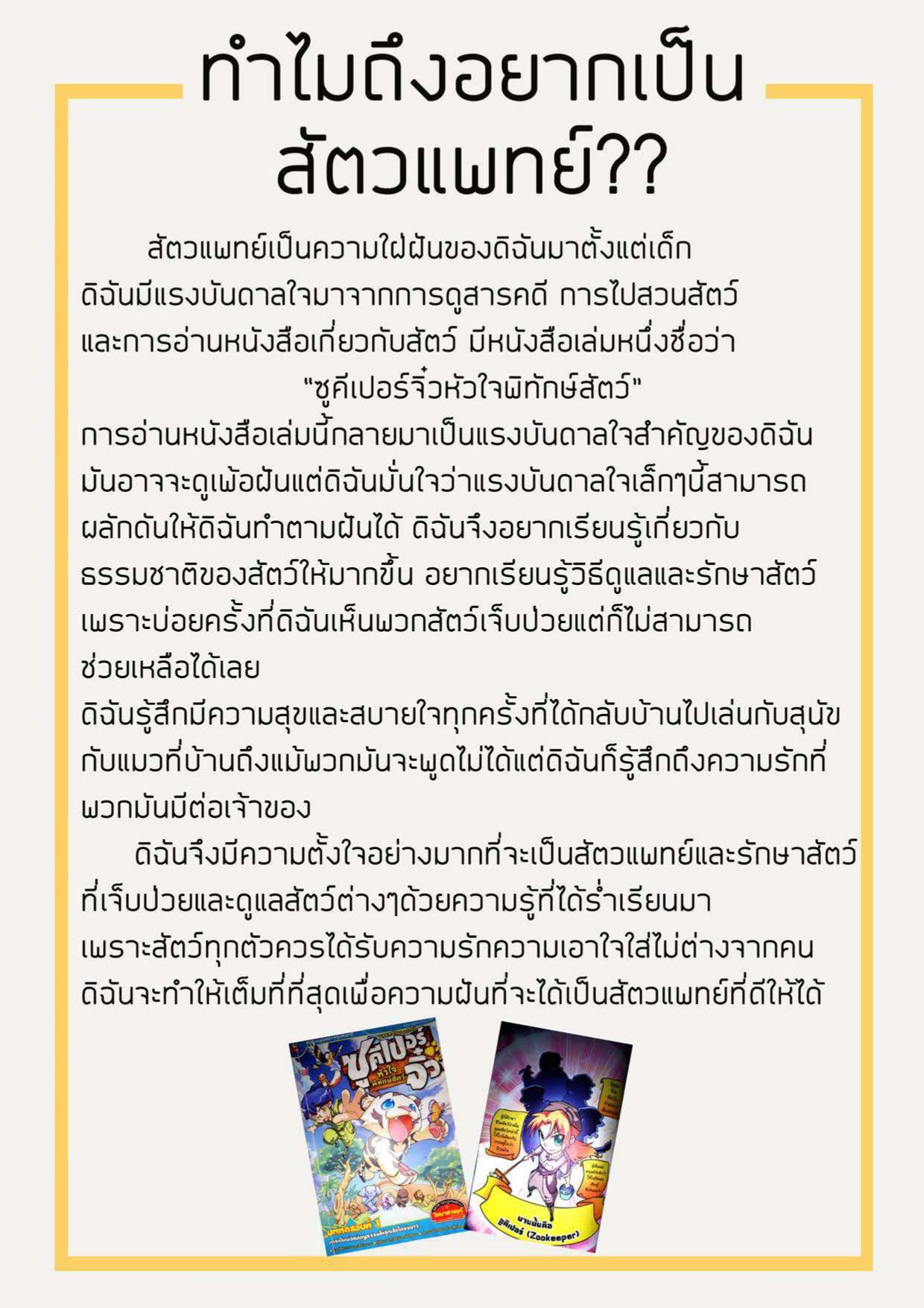 กณิศา หนูจันทร_page-0011