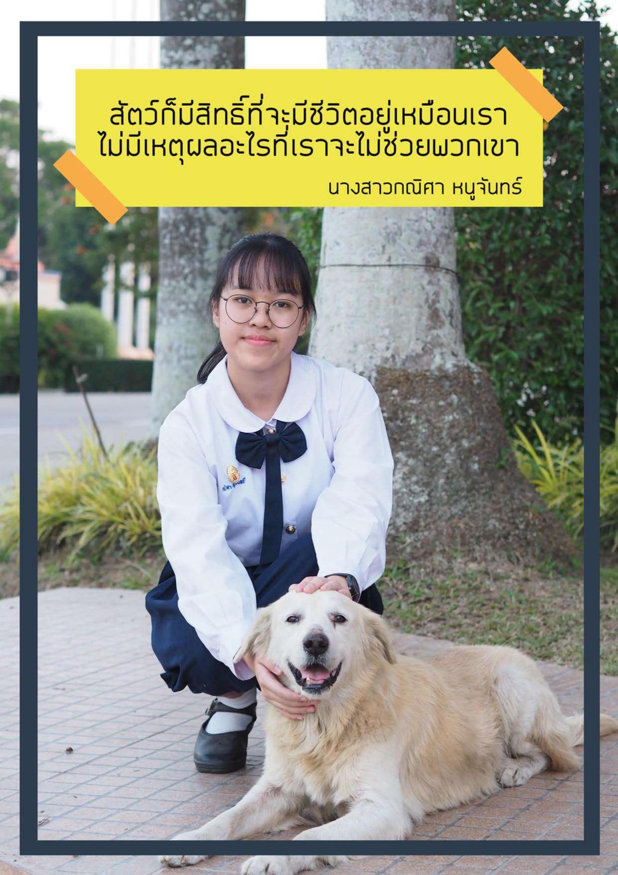 กณิศา หนูจันทร_page-0012