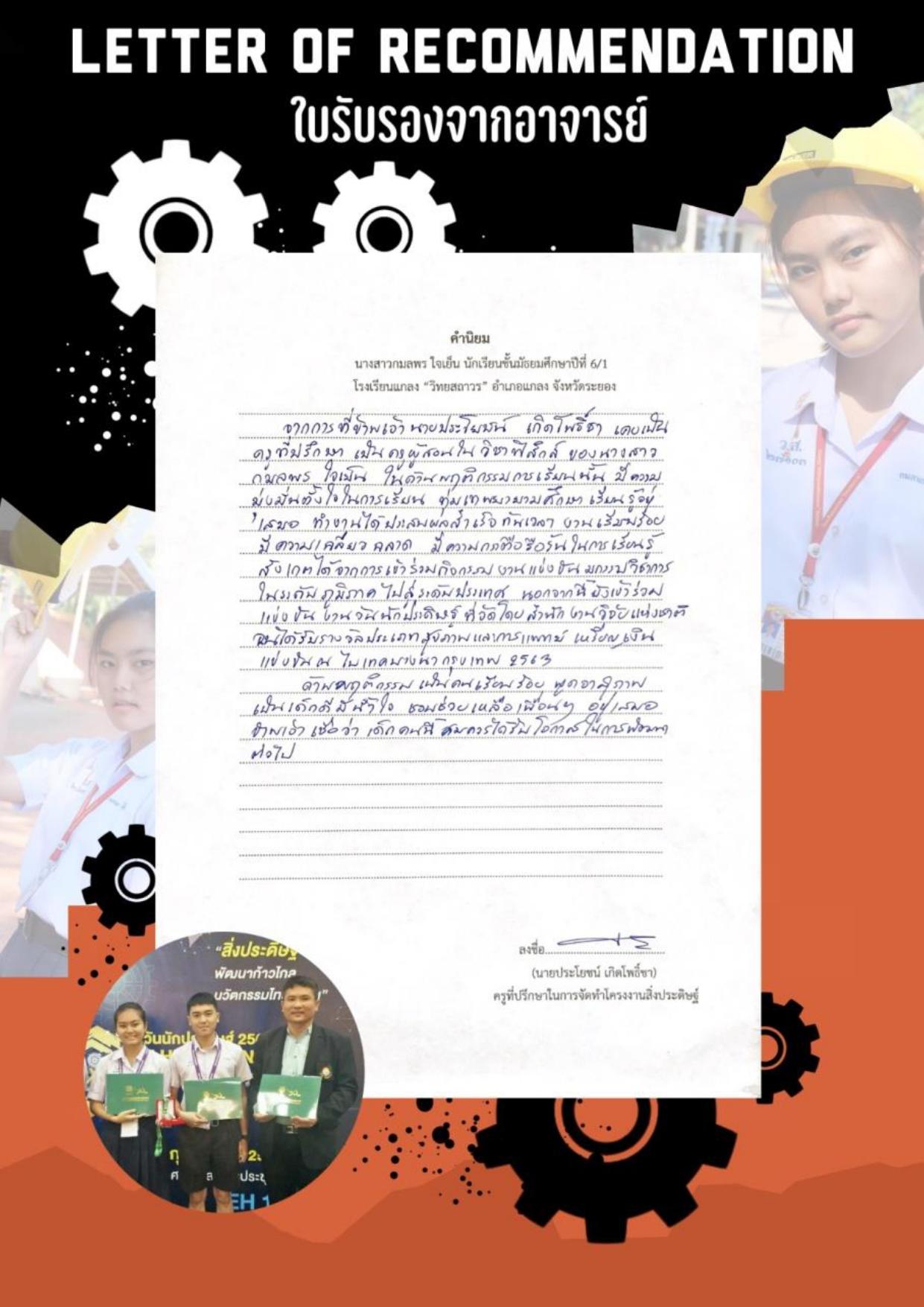 กมลพร ใจเย็น_page-0011