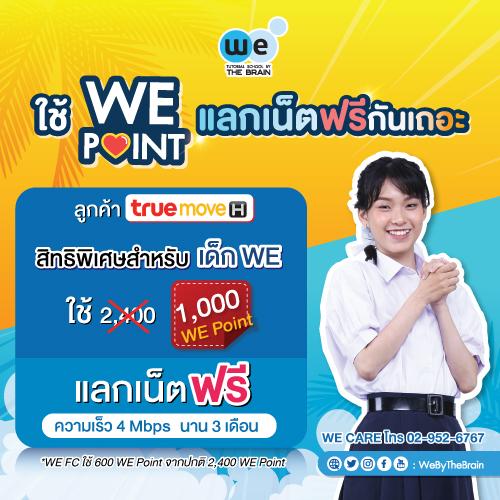 we point