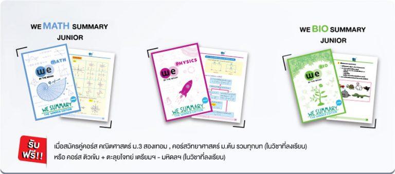 we-summary-junior