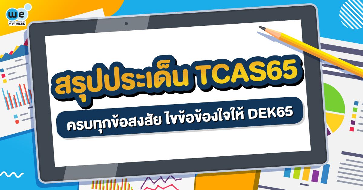 สรุปประเด็น TCAS65 ครบทุกข้อสงสัย ไขข้อข้องใจให้ DEK65